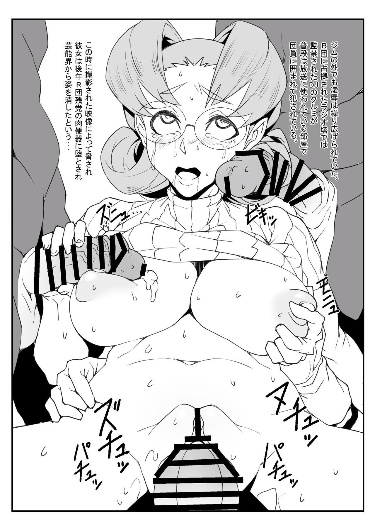C97 Akane-chan Ryoujoku Copybon 13