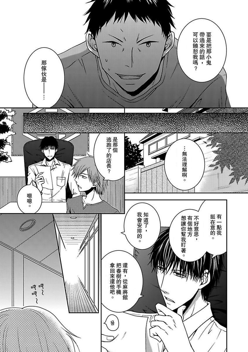 發情黑道的極品男子丼飯★砧板上的…我!? 01 Chinese 16