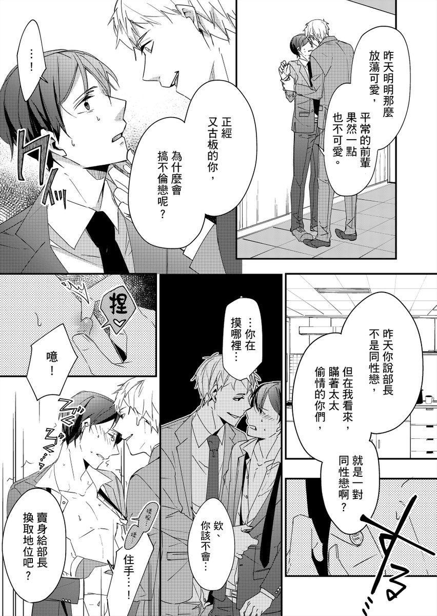 超邪惡後輩的SEX是可愛又迷人的反派角色 01 Chinese 17