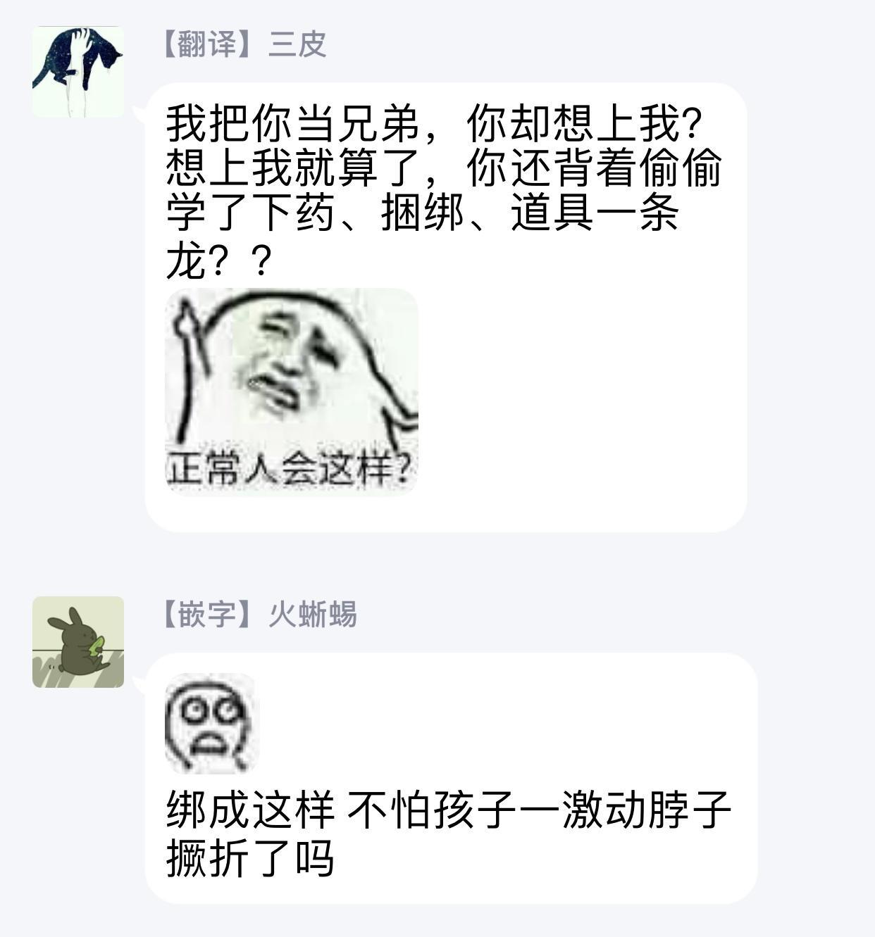 调教开发生活~不到你堕落为止决不罢休 01 Chinese 34