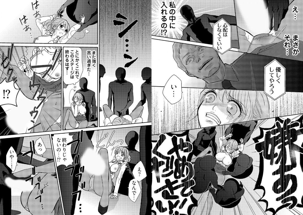 chikan taikan game 2 12