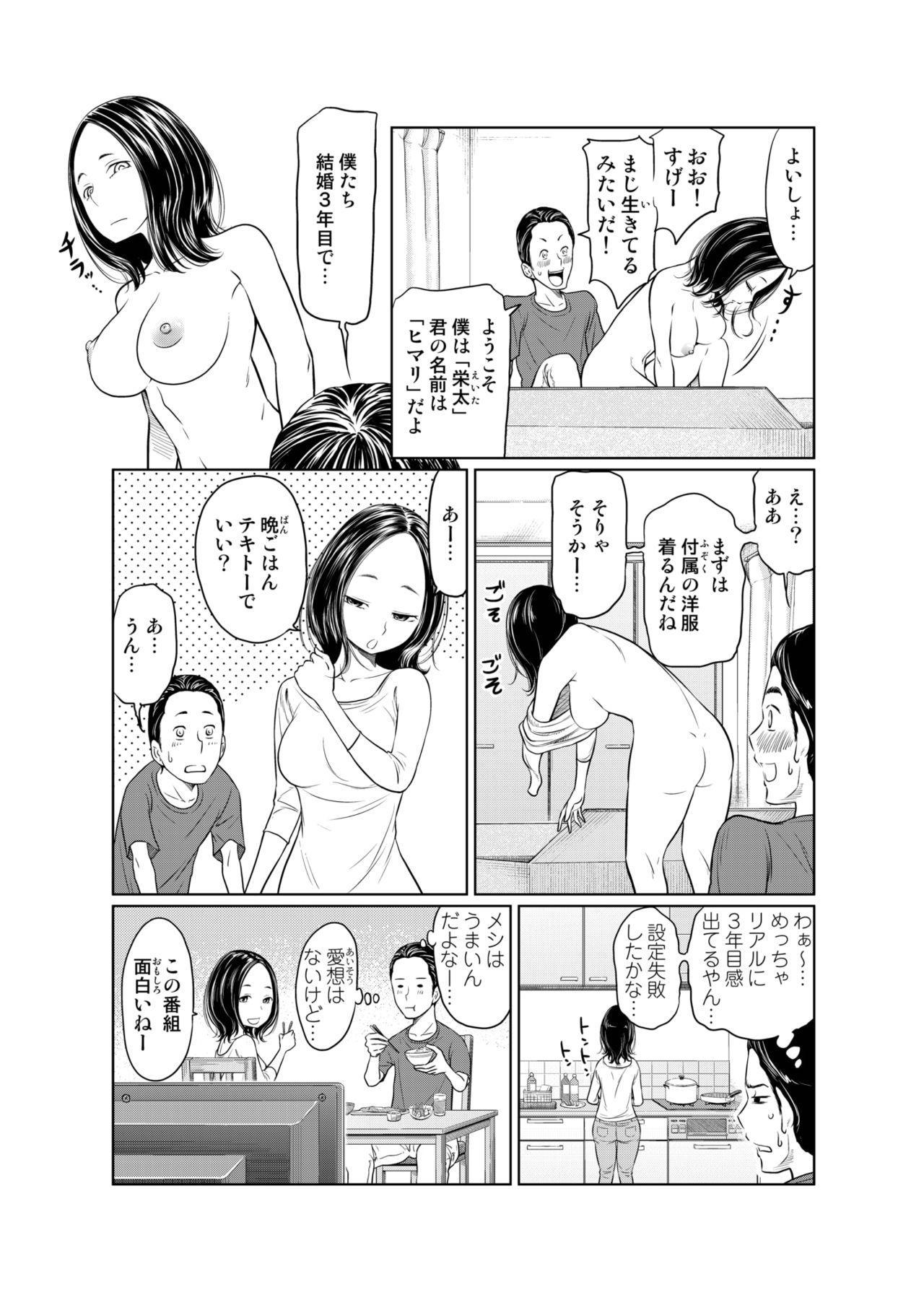 WEEKLY Kairakuten Vol.54 14
