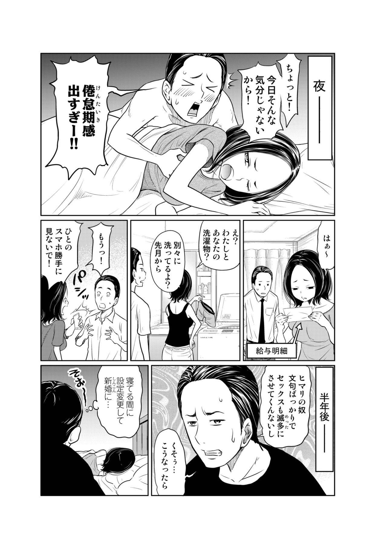 WEEKLY Kairakuten Vol.54 15