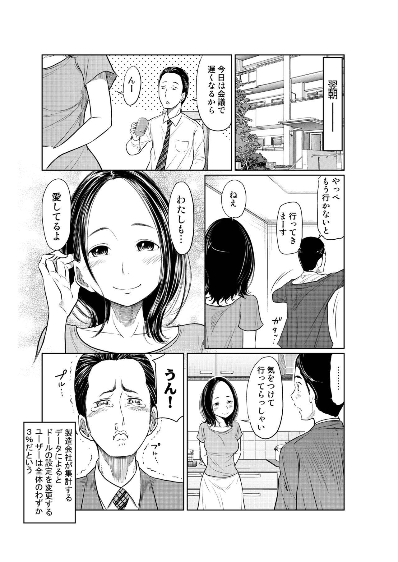WEEKLY Kairakuten Vol.54 17