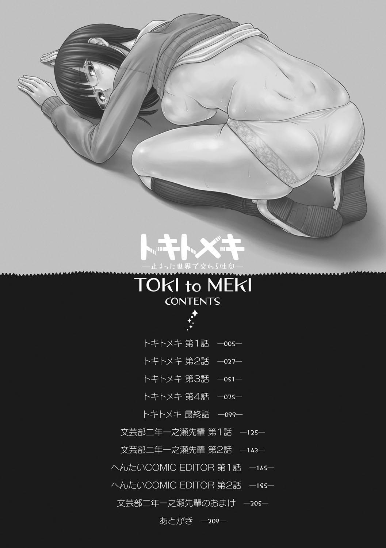 [Tanaka-Ex] TOKI to MEKI -Tomatta Sekai de Majiwaru Toiki- | Toki & Meki -Sexual Breaths in a Time-Frozen World- Ch. 1-2 [English] [Digital] 2