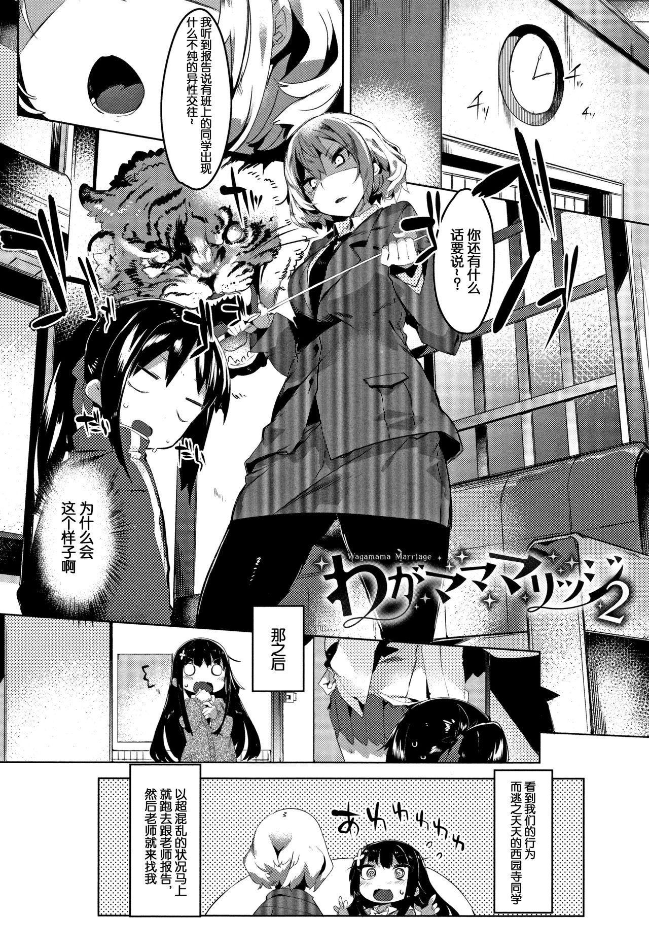 Hatsukoi Engage 28