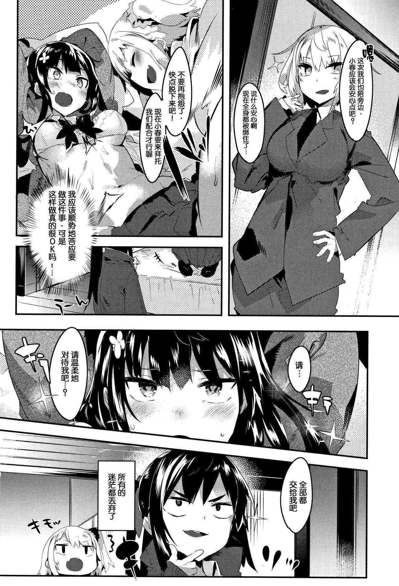 Hatsukoi Engage 58