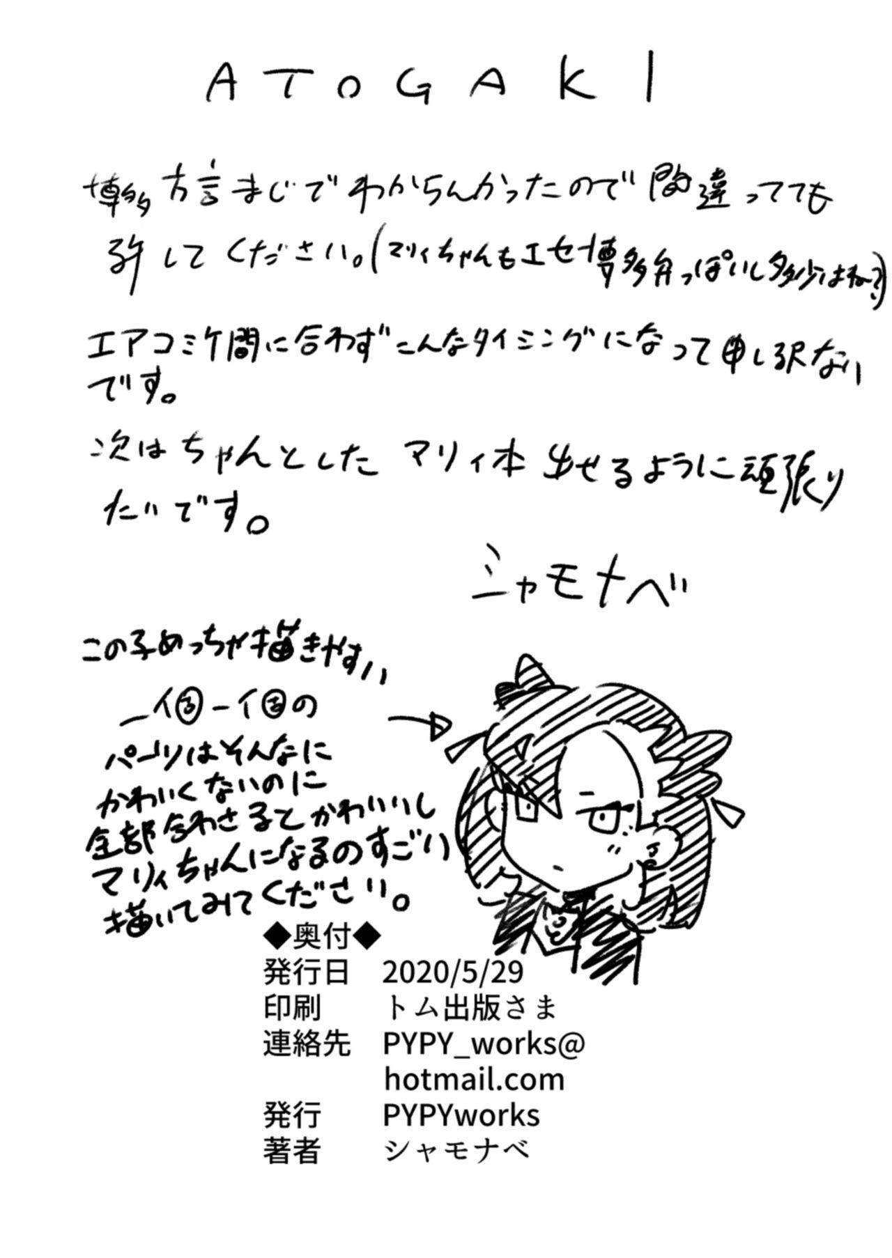 Top Trainer wa ○○ ga Tsuyoi 17