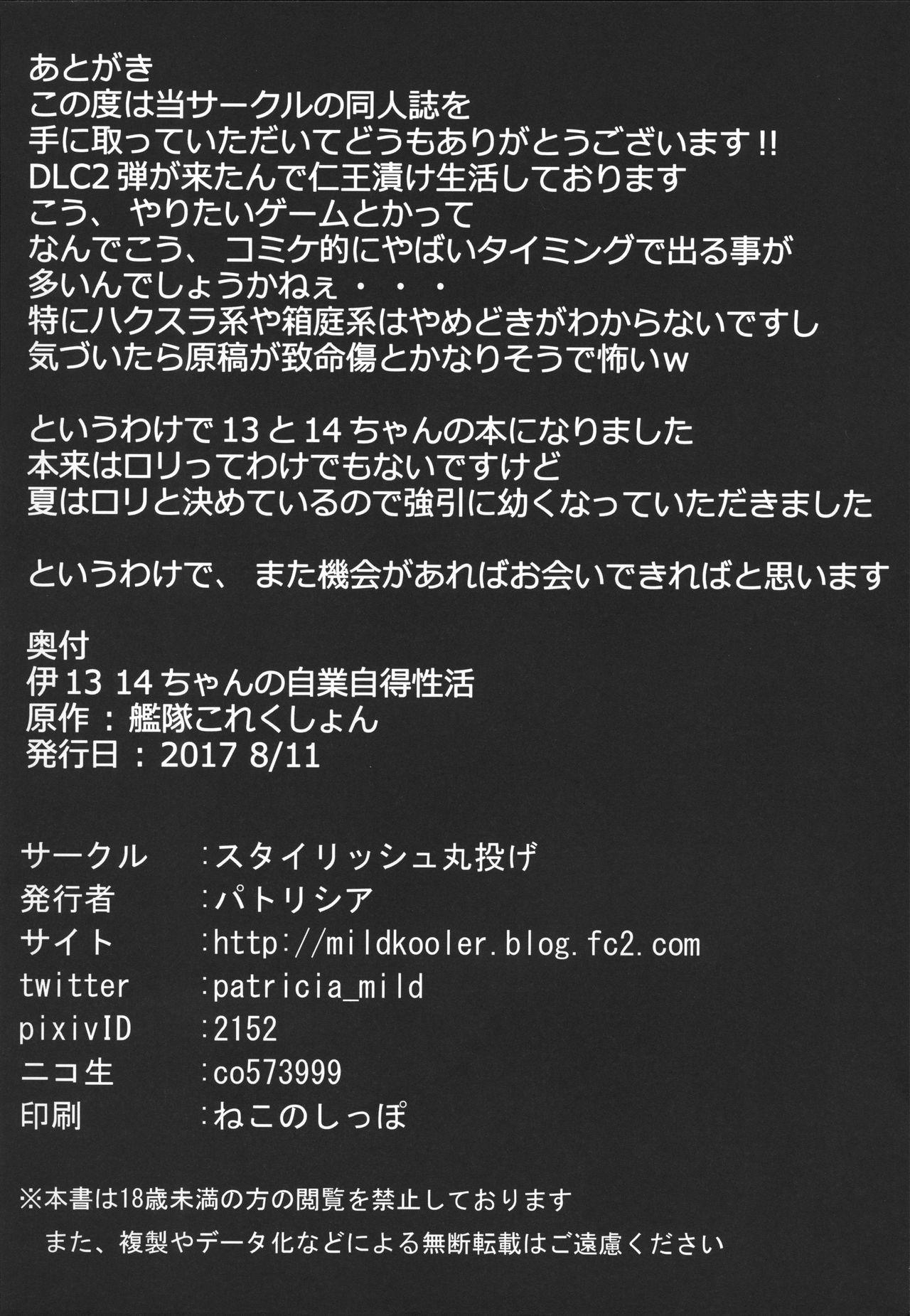 (C92) [Stylish Marunage (Patricia)] I-13 14-chan no Jigoujitoku Seikatsu (Kantai Collection -KanColle-) [English] [gentletemptl] 23