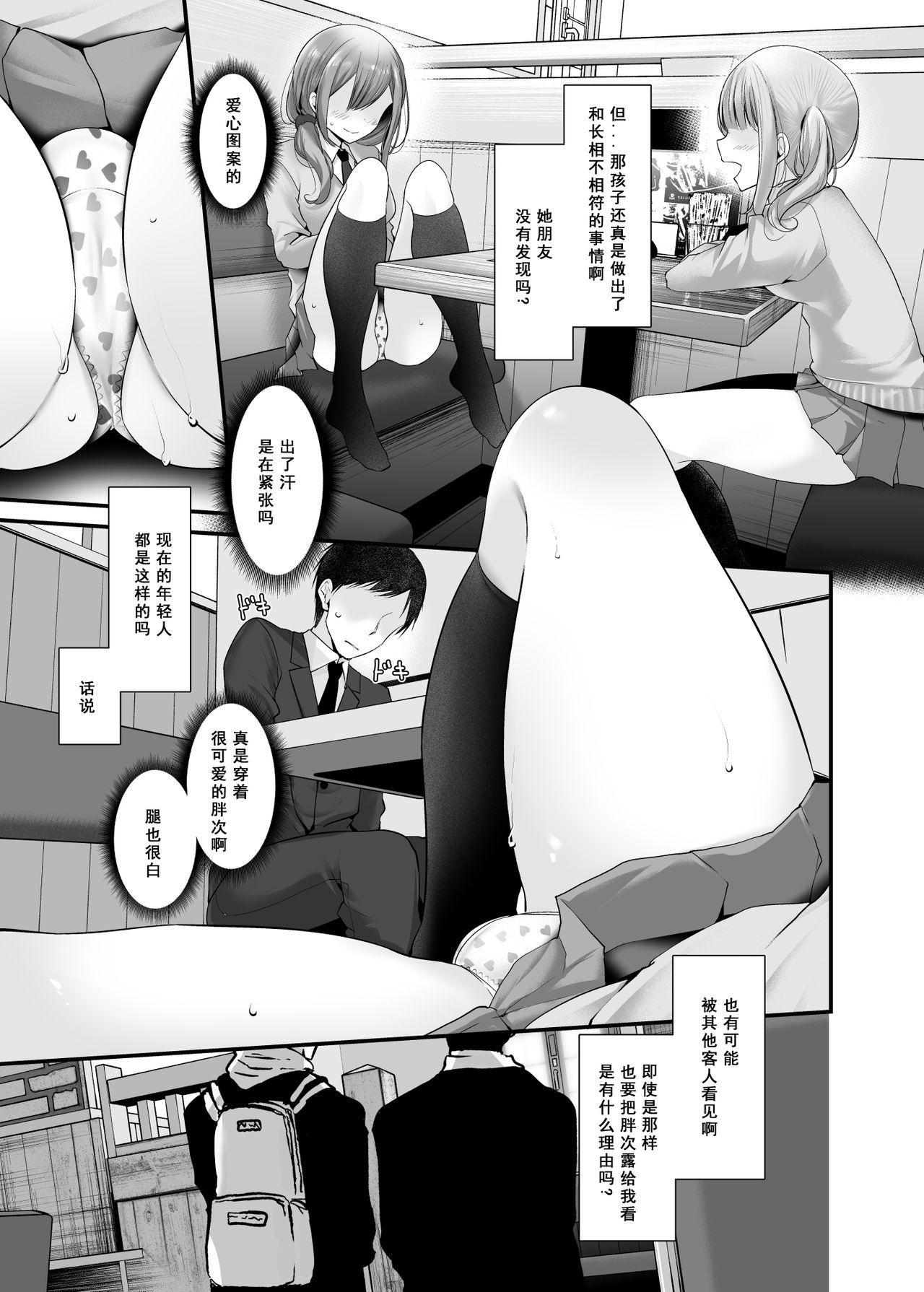 Tsuukin Douchuu de Anoko ga Midara na Koui o Shite Kuru Hanashi 3 26