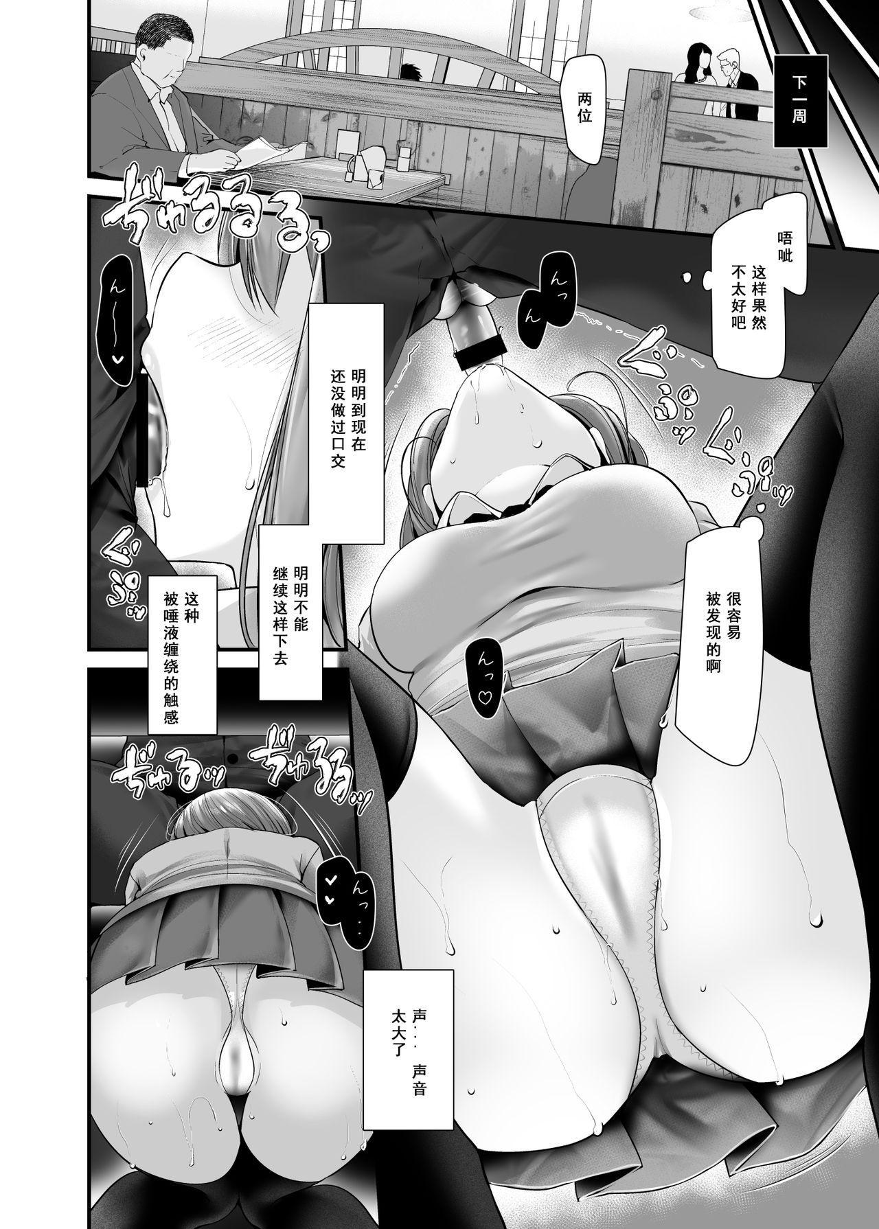 Tsuukin Douchuu de Anoko ga Midara na Koui o Shite Kuru Hanashi 3 8