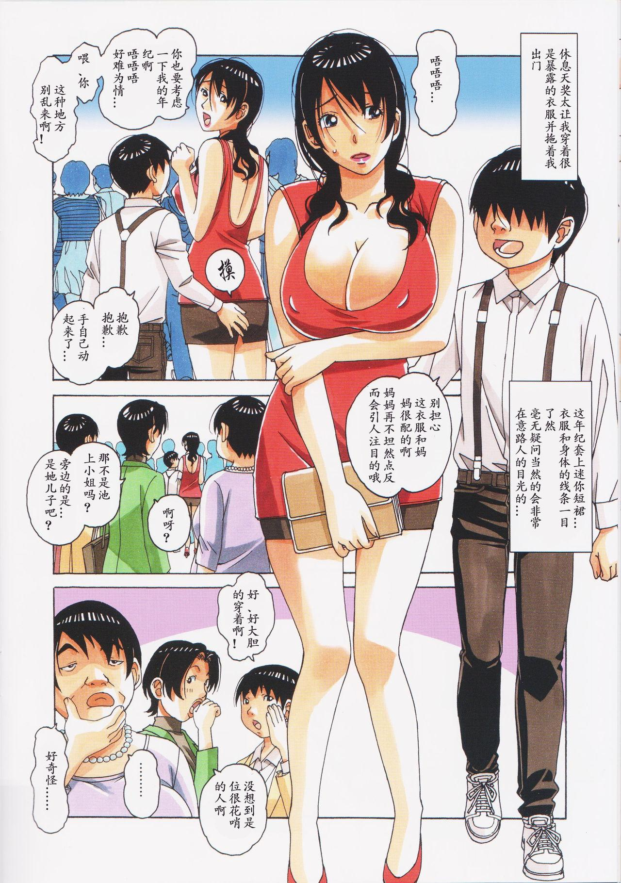 [Otonano Gu-wa (Yamada Tarou (Kamei))] Oyako Yuugi - Parent and Child Game - Aida [Chinese] [ssps008个人汉化] 17