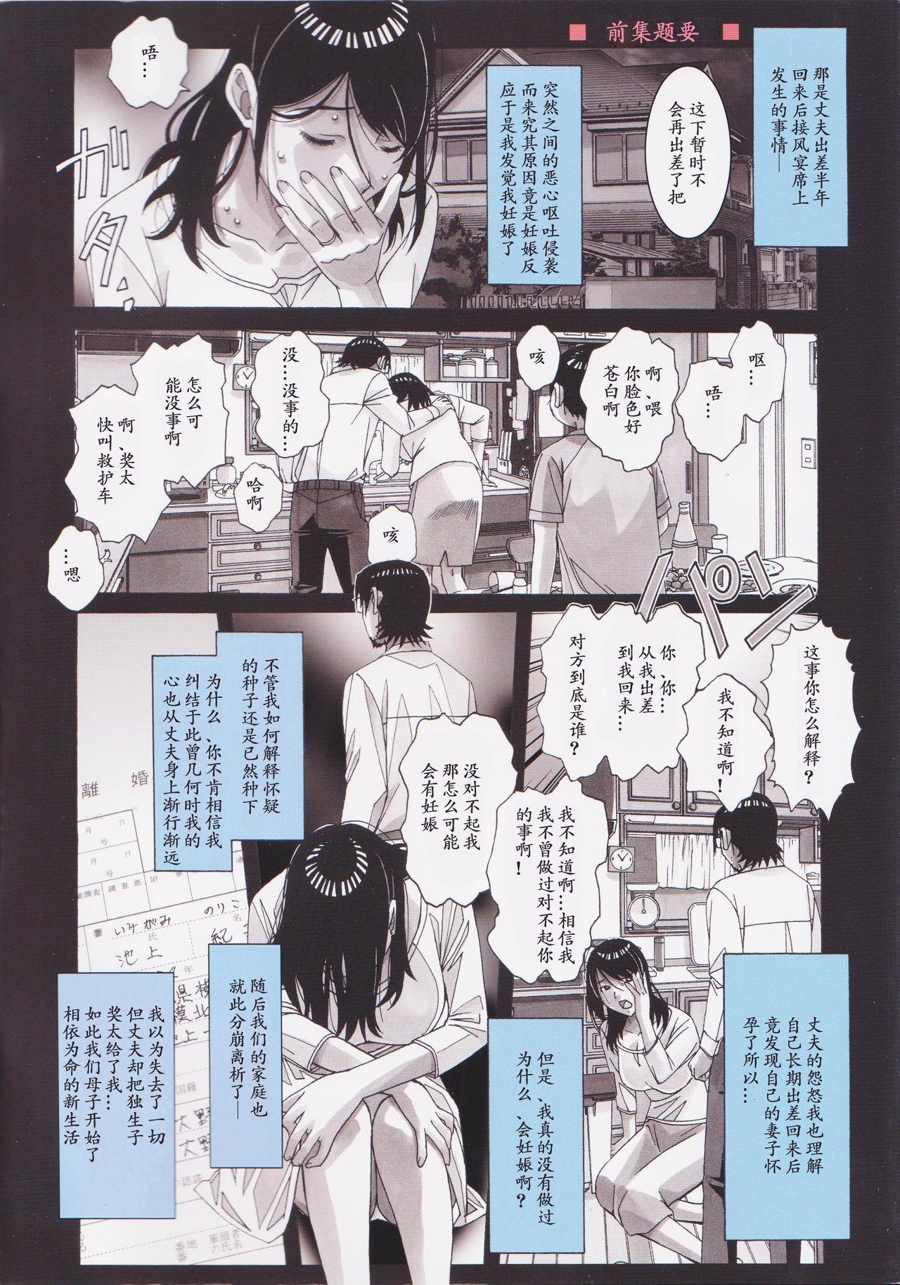 [Otonano Gu-wa (Yamada Tarou (Kamei))] Oyako Yuugi - Parent and Child Game - Aida [Chinese] [ssps008个人汉化] 1