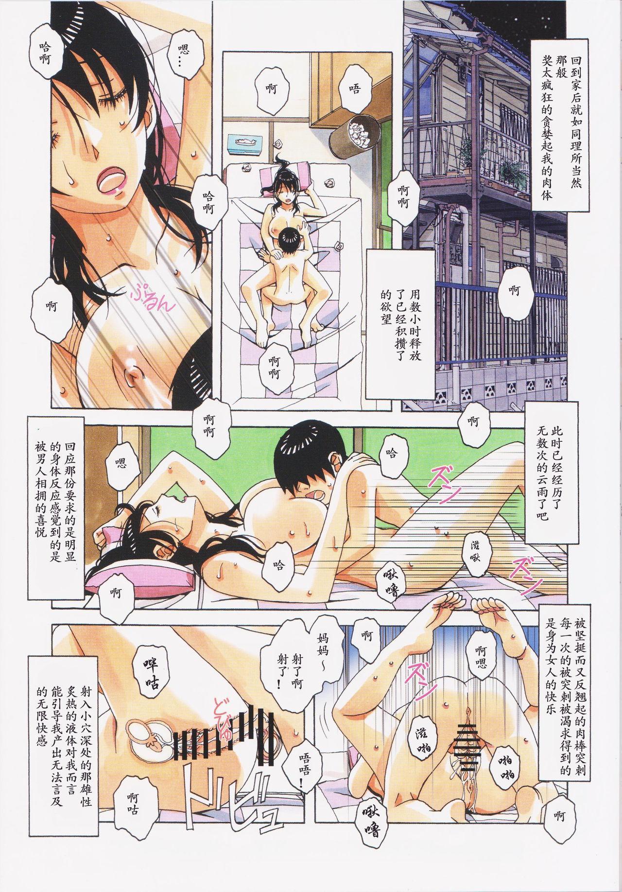 [Otonano Gu-wa (Yamada Tarou (Kamei))] Oyako Yuugi - Parent and Child Game - Aida [Chinese] [ssps008个人汉化] 21
