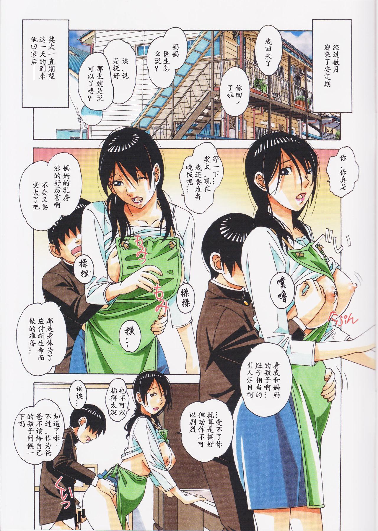 [Otonano Gu-wa (Yamada Tarou (Kamei))] Oyako Yuugi - Parent and Child Game - Aida [Chinese] [ssps008个人汉化] 26