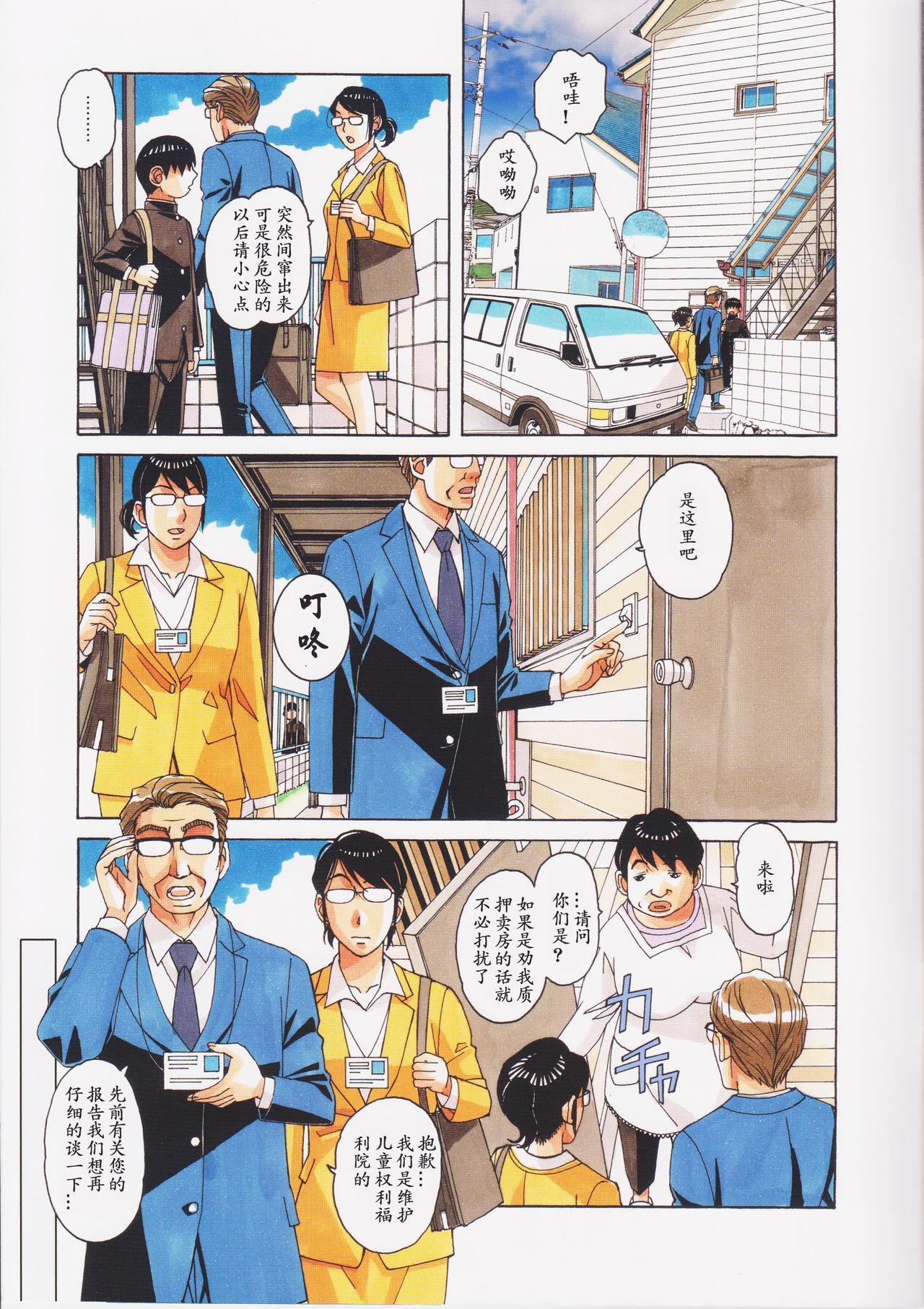 [Otonano Gu-wa (Yamada Tarou (Kamei))] Oyako Yuugi - Parent and Child Game - Aida [Chinese] [ssps008个人汉化] 28