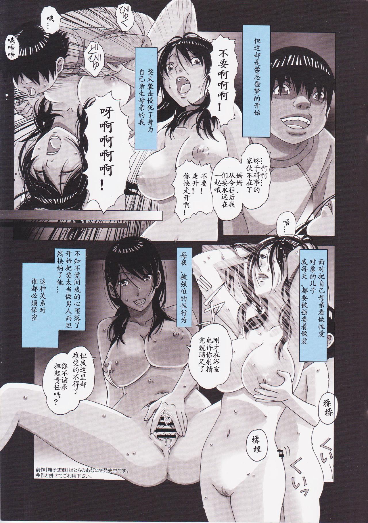 [Otonano Gu-wa (Yamada Tarou (Kamei))] Oyako Yuugi - Parent and Child Game - Aida [Chinese] [ssps008个人汉化] 2