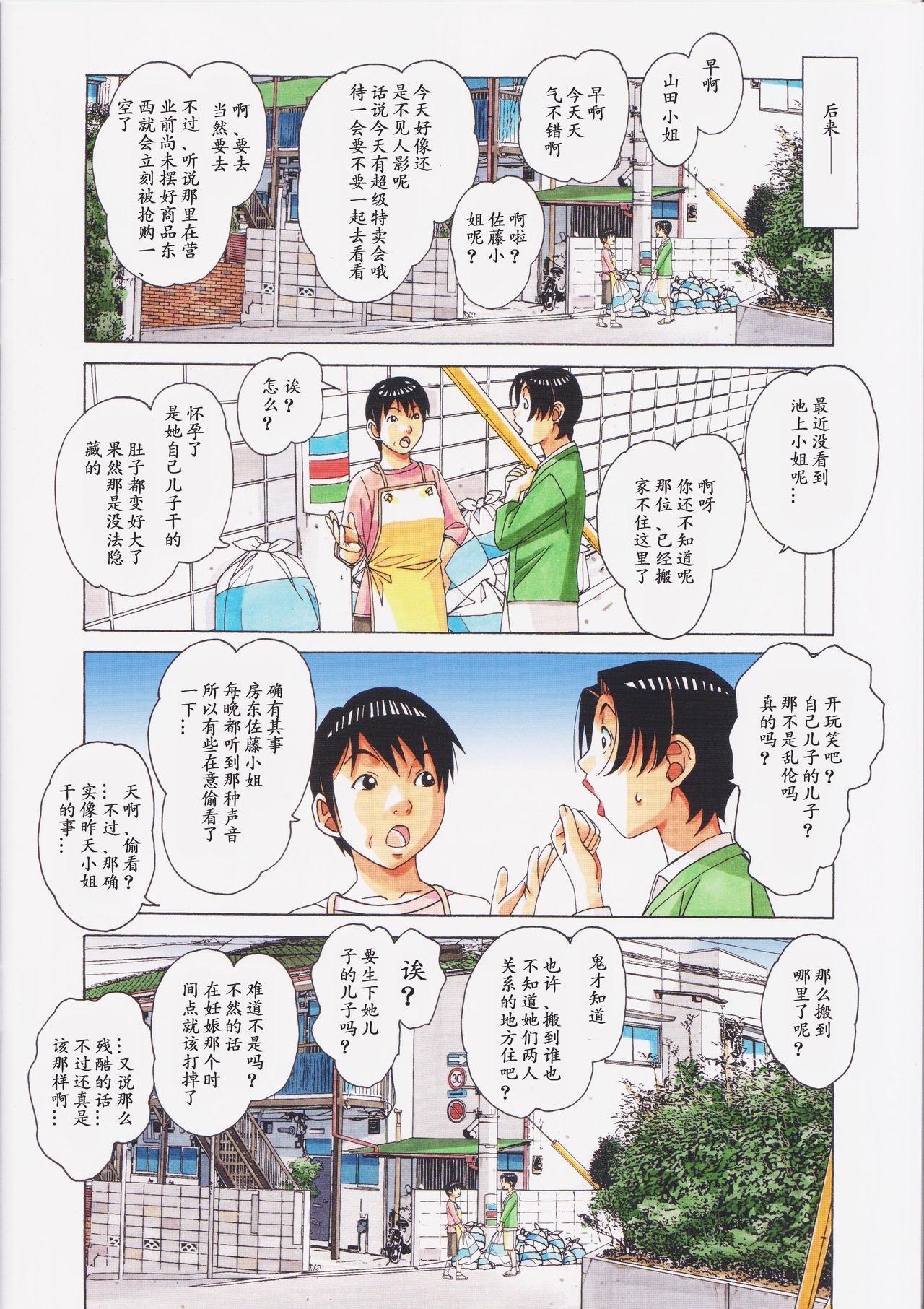 [Otonano Gu-wa (Yamada Tarou (Kamei))] Oyako Yuugi - Parent and Child Game - Aida [Chinese] [ssps008个人汉化] 29