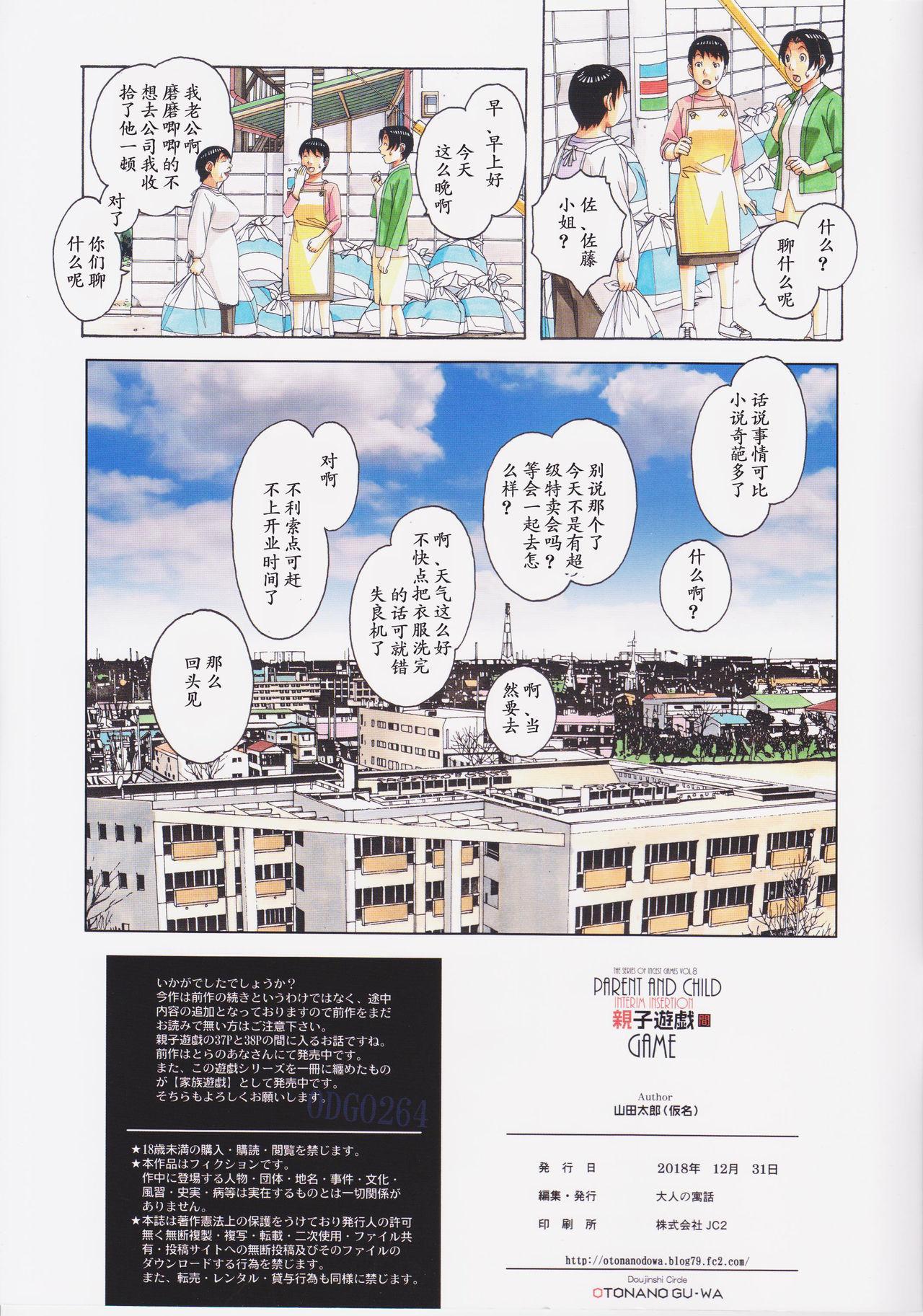 [Otonano Gu-wa (Yamada Tarou (Kamei))] Oyako Yuugi - Parent and Child Game - Aida [Chinese] [ssps008个人汉化] 30
