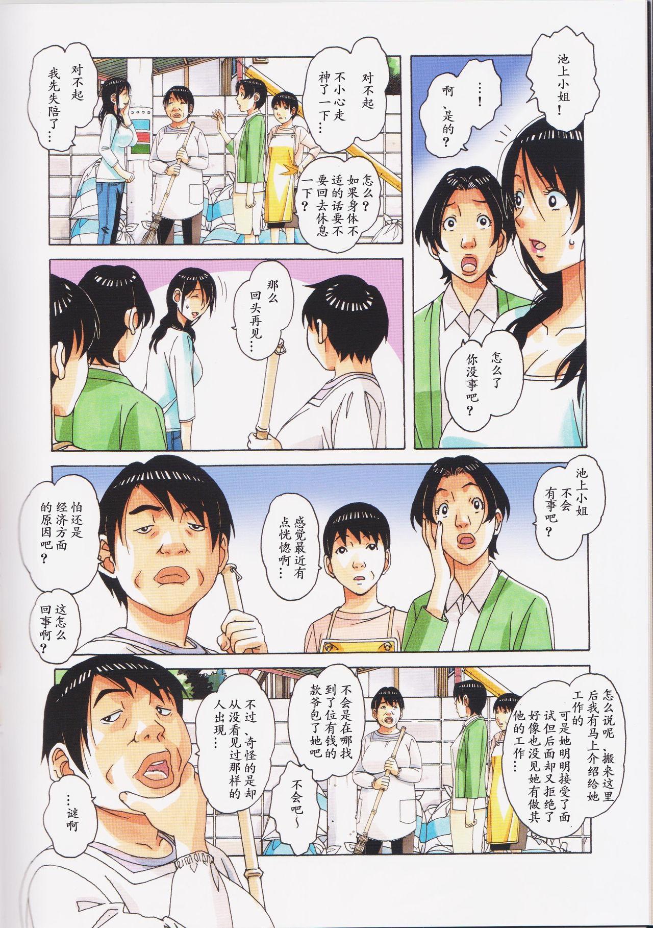 [Otonano Gu-wa (Yamada Tarou (Kamei))] Oyako Yuugi - Parent and Child Game - Aida [Chinese] [ssps008个人汉化] 7