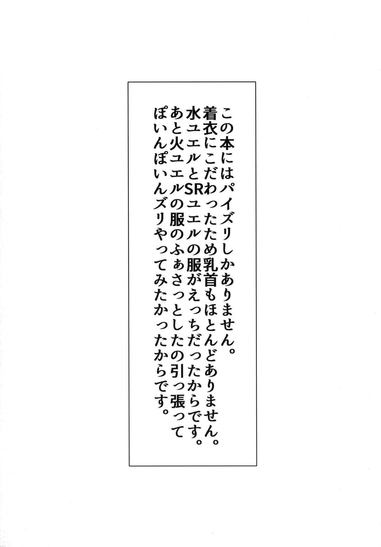 Itsumo no Yuel 4