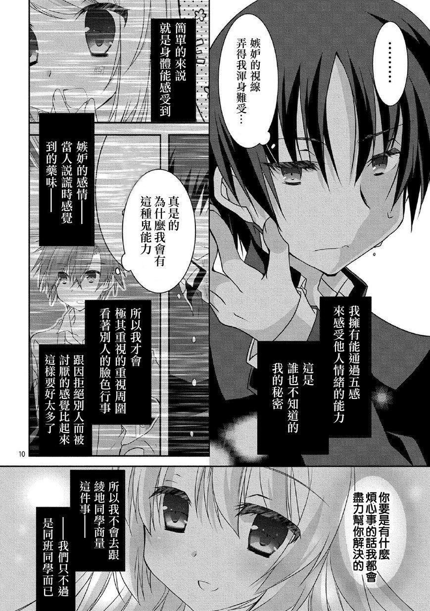 サノバウィッチ Pure 第1话 [Chinese]【不可视汉化】 9