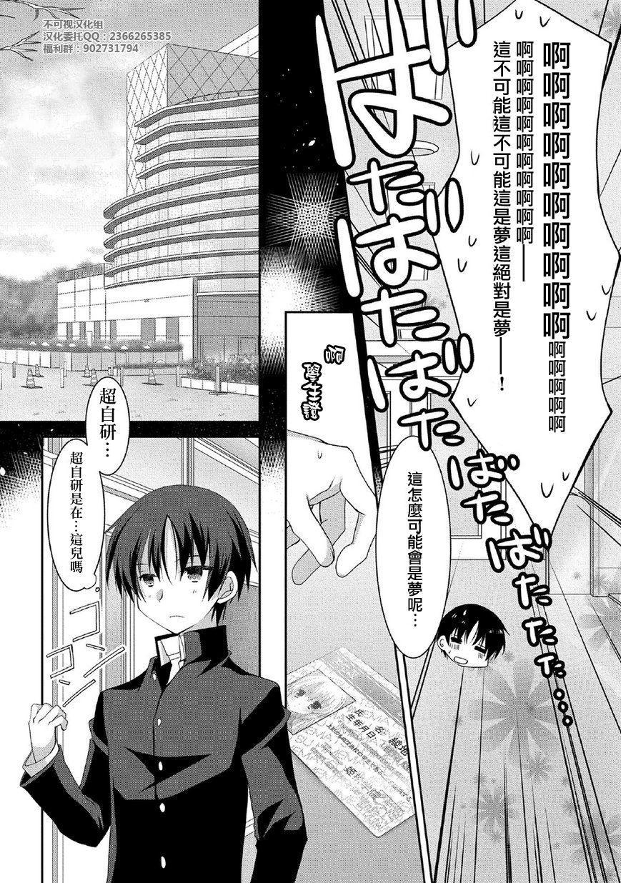 サノバウィッチ Pure 第1话 [Chinese]【不可视汉化】 17