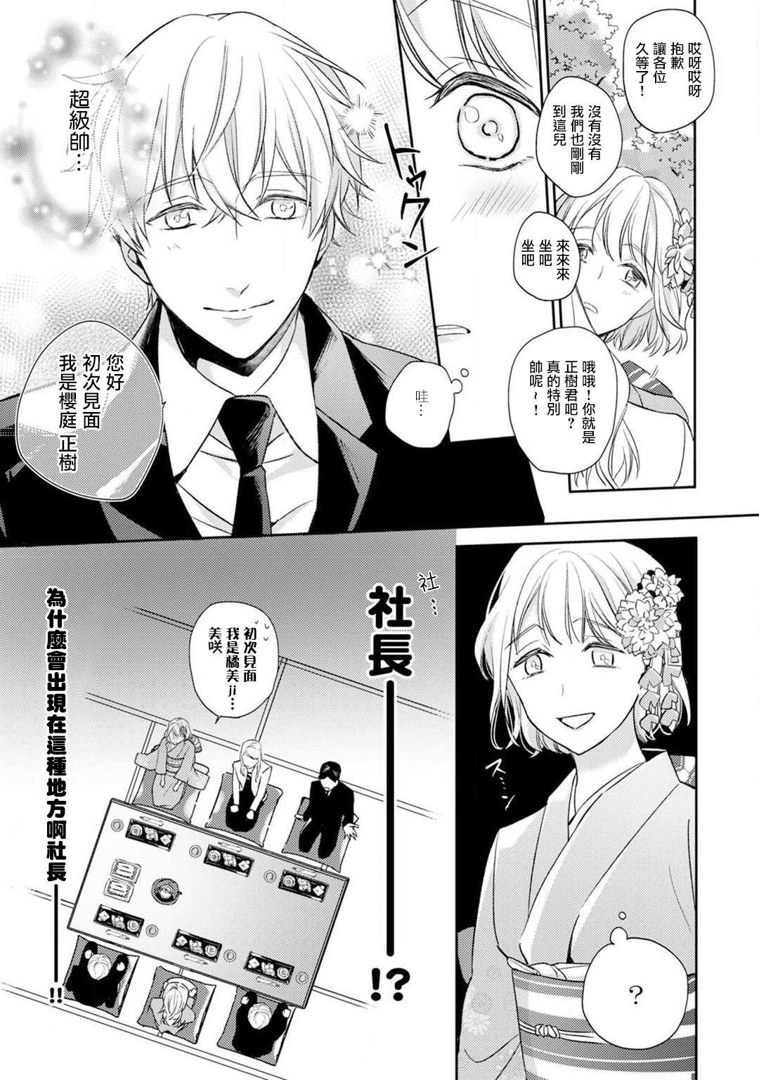 [Shichigatsu Motomi]  Sonna Kao shite, Sasotteru? ~Dekiai Shachou to Migawari Omiaikekkon!?~ 1-7 | 這種表情,在誘惑我嗎?~溺愛社長和替身相親結婚!? act.1 [Chinese] [拾荒者汉化组] 9