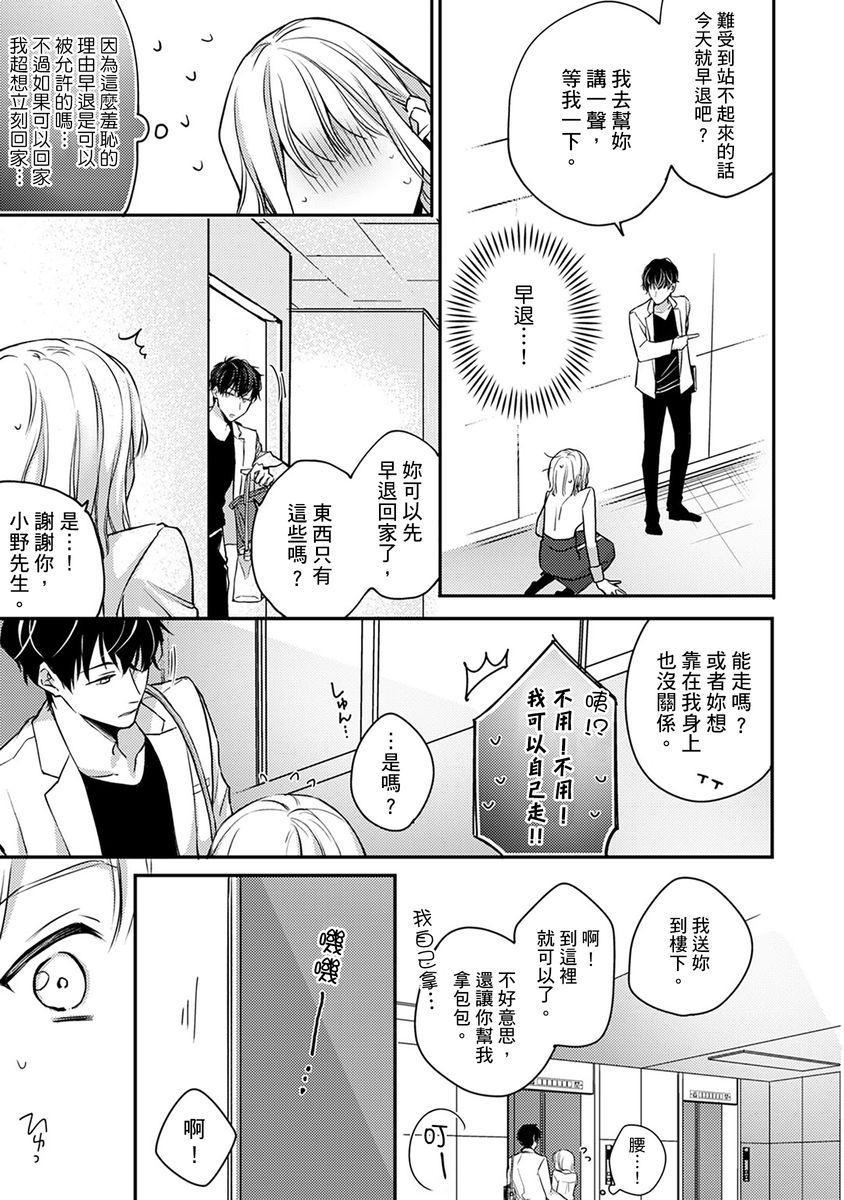 [Shichigatsu Motomi]  Sonna Kao shite, Sasotteru? ~Dekiai Shachou to Migawari Omiaikekkon!?~ 1-7 | 這種表情,在誘惑我嗎?~溺愛社長和替身相親結婚!? act.1 [Chinese] [拾荒者汉化组] 105
