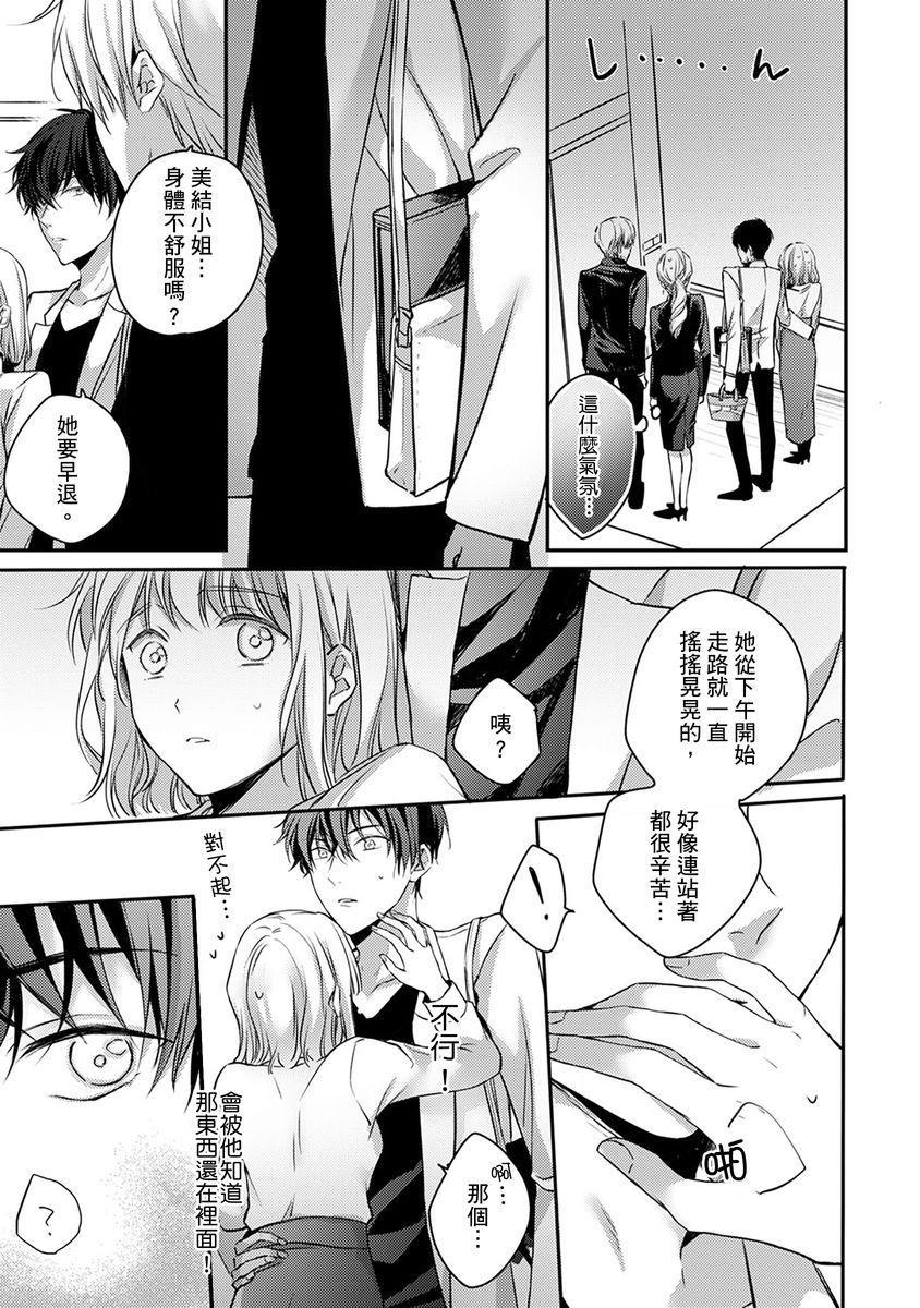 [Shichigatsu Motomi]  Sonna Kao shite, Sasotteru? ~Dekiai Shachou to Migawari Omiaikekkon!?~ 1-7 | 這種表情,在誘惑我嗎?~溺愛社長和替身相親結婚!? act.1 [Chinese] [拾荒者汉化组] 107