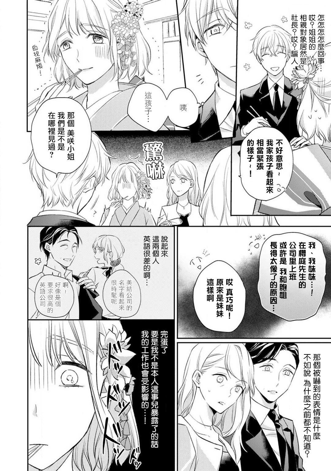 [Shichigatsu Motomi]  Sonna Kao shite, Sasotteru? ~Dekiai Shachou to Migawari Omiaikekkon!?~ 1-7 | 這種表情,在誘惑我嗎?~溺愛社長和替身相親結婚!? act.1 [Chinese] [拾荒者汉化组] 10