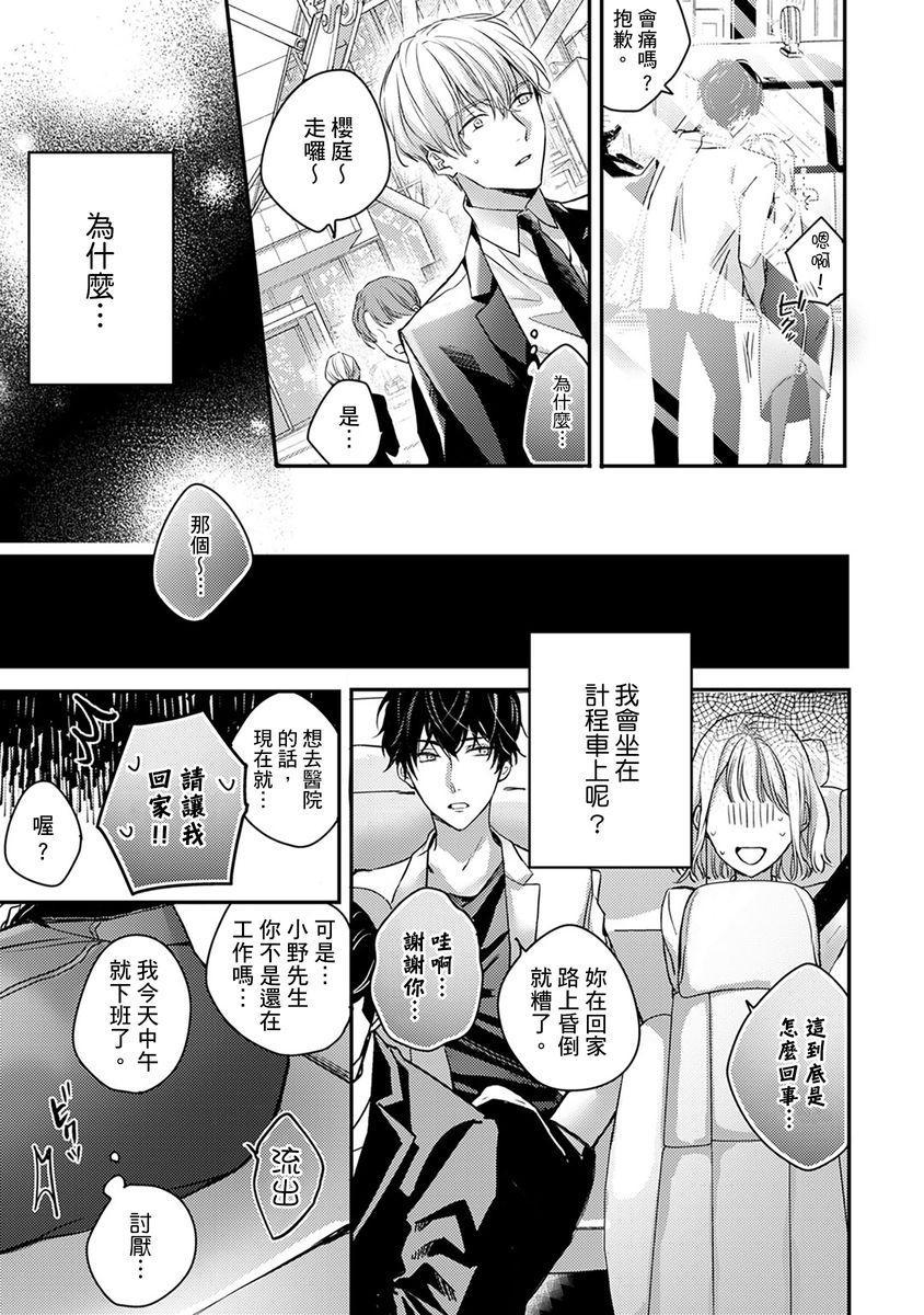 [Shichigatsu Motomi]  Sonna Kao shite, Sasotteru? ~Dekiai Shachou to Migawari Omiaikekkon!?~ 1-7 | 這種表情,在誘惑我嗎?~溺愛社長和替身相親結婚!? act.1 [Chinese] [拾荒者汉化组] 109