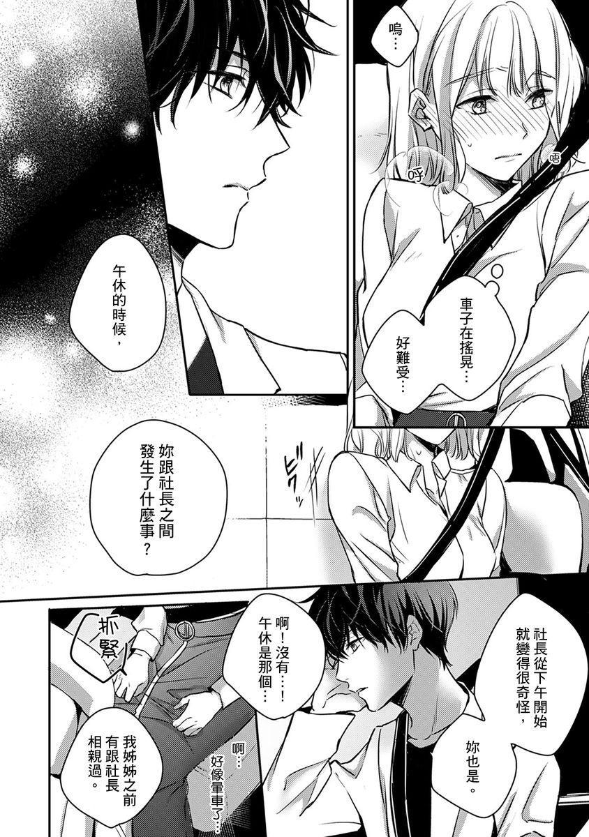 [Shichigatsu Motomi]  Sonna Kao shite, Sasotteru? ~Dekiai Shachou to Migawari Omiaikekkon!?~ 1-7 | 這種表情,在誘惑我嗎?~溺愛社長和替身相親結婚!? act.1 [Chinese] [拾荒者汉化组] 110