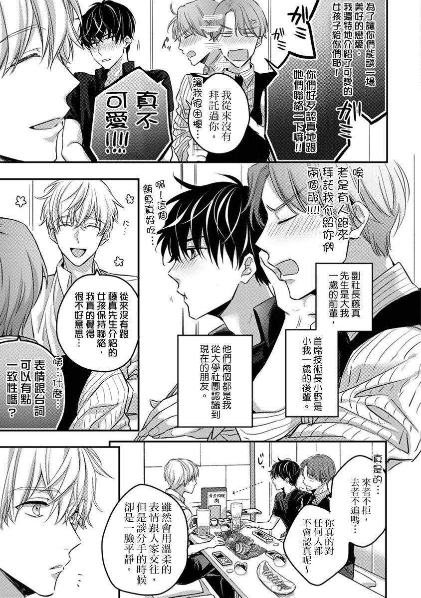 [Shichigatsu Motomi]  Sonna Kao shite, Sasotteru? ~Dekiai Shachou to Migawari Omiaikekkon!?~ 1-7 | 這種表情,在誘惑我嗎?~溺愛社長和替身相親結婚!? act.1 [Chinese] [拾荒者汉化组] 116