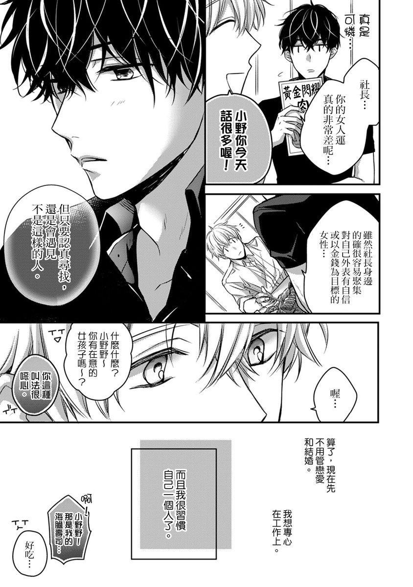 [Shichigatsu Motomi]  Sonna Kao shite, Sasotteru? ~Dekiai Shachou to Migawari Omiaikekkon!?~ 1-7 | 這種表情,在誘惑我嗎?~溺愛社長和替身相親結婚!? act.1 [Chinese] [拾荒者汉化组] 118