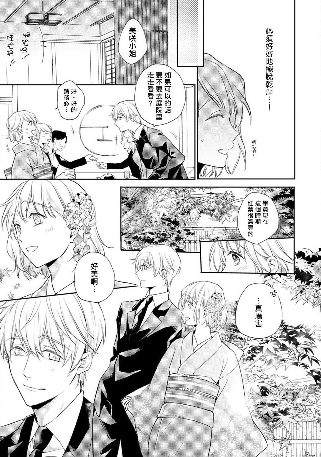 [Shichigatsu Motomi]  Sonna Kao shite, Sasotteru? ~Dekiai Shachou to Migawari Omiaikekkon!?~ 1-7 | 這種表情,在誘惑我嗎?~溺愛社長和替身相親結婚!? act.1 [Chinese] [拾荒者汉化组] 11
