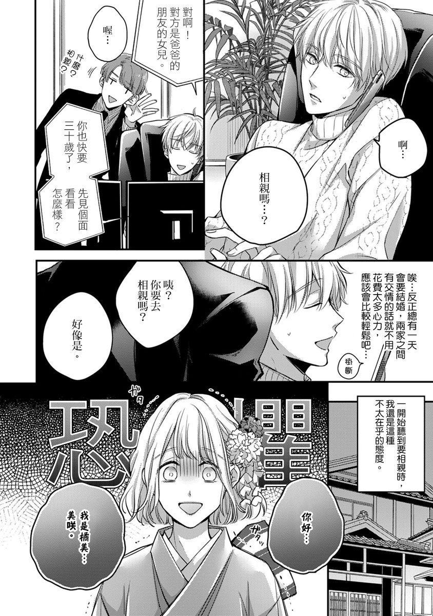 [Shichigatsu Motomi]  Sonna Kao shite, Sasotteru? ~Dekiai Shachou to Migawari Omiaikekkon!?~ 1-7 | 這種表情,在誘惑我嗎?~溺愛社長和替身相親結婚!? act.1 [Chinese] [拾荒者汉化组] 119