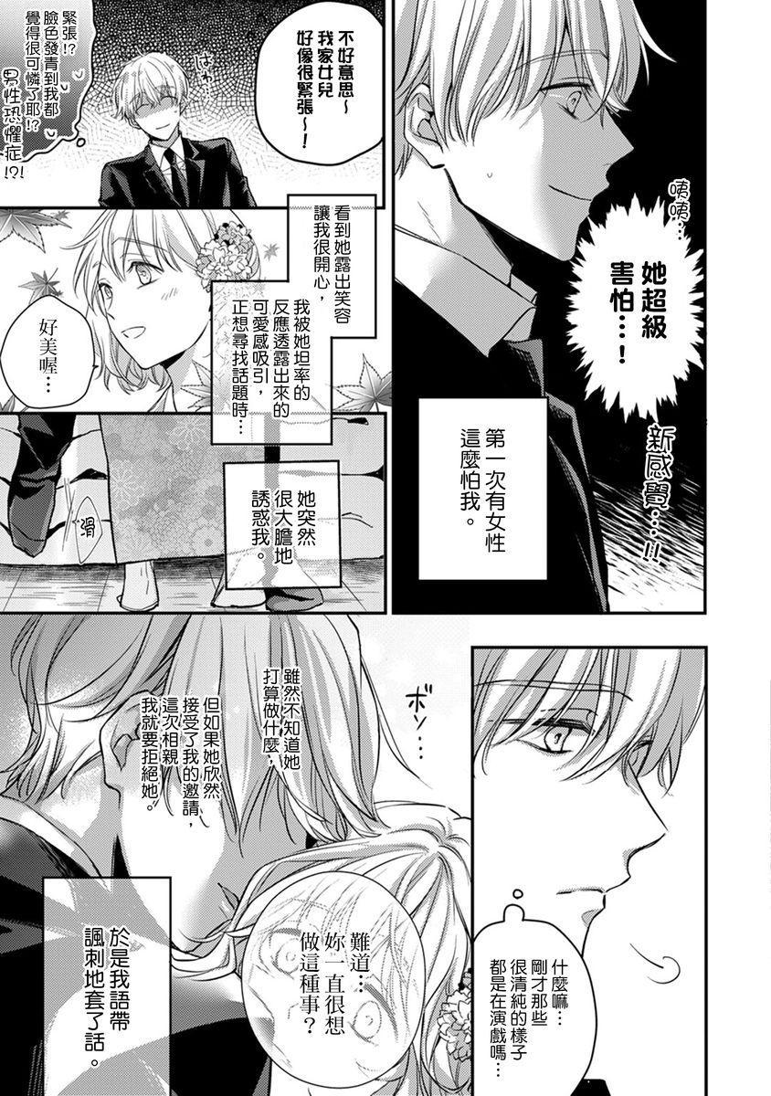 [Shichigatsu Motomi]  Sonna Kao shite, Sasotteru? ~Dekiai Shachou to Migawari Omiaikekkon!?~ 1-7 | 這種表情,在誘惑我嗎?~溺愛社長和替身相親結婚!? act.1 [Chinese] [拾荒者汉化组] 120