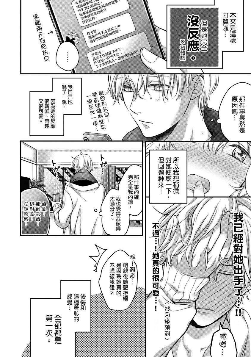 [Shichigatsu Motomi]  Sonna Kao shite, Sasotteru? ~Dekiai Shachou to Migawari Omiaikekkon!?~ 1-7 | 這種表情,在誘惑我嗎?~溺愛社長和替身相親結婚!? act.1 [Chinese] [拾荒者汉化组] 121