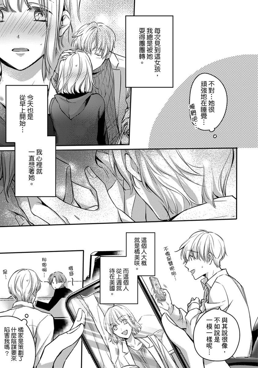 [Shichigatsu Motomi]  Sonna Kao shite, Sasotteru? ~Dekiai Shachou to Migawari Omiaikekkon!?~ 1-7 | 這種表情,在誘惑我嗎?~溺愛社長和替身相親結婚!? act.1 [Chinese] [拾荒者汉化组] 124