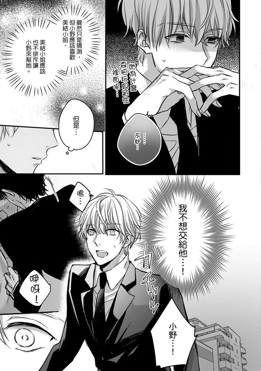 [Shichigatsu Motomi]  Sonna Kao shite, Sasotteru? ~Dekiai Shachou to Migawari Omiaikekkon!?~ 1-7 | 這種表情,在誘惑我嗎?~溺愛社長和替身相親結婚!? act.1 [Chinese] [拾荒者汉化组] 126