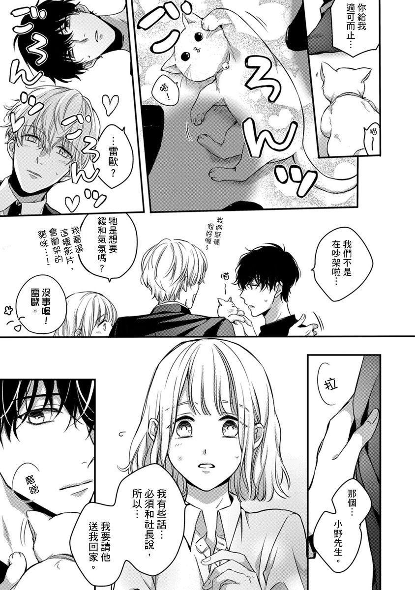 [Shichigatsu Motomi]  Sonna Kao shite, Sasotteru? ~Dekiai Shachou to Migawari Omiaikekkon!?~ 1-7 | 這種表情,在誘惑我嗎?~溺愛社長和替身相親結婚!? act.1 [Chinese] [拾荒者汉化组] 130