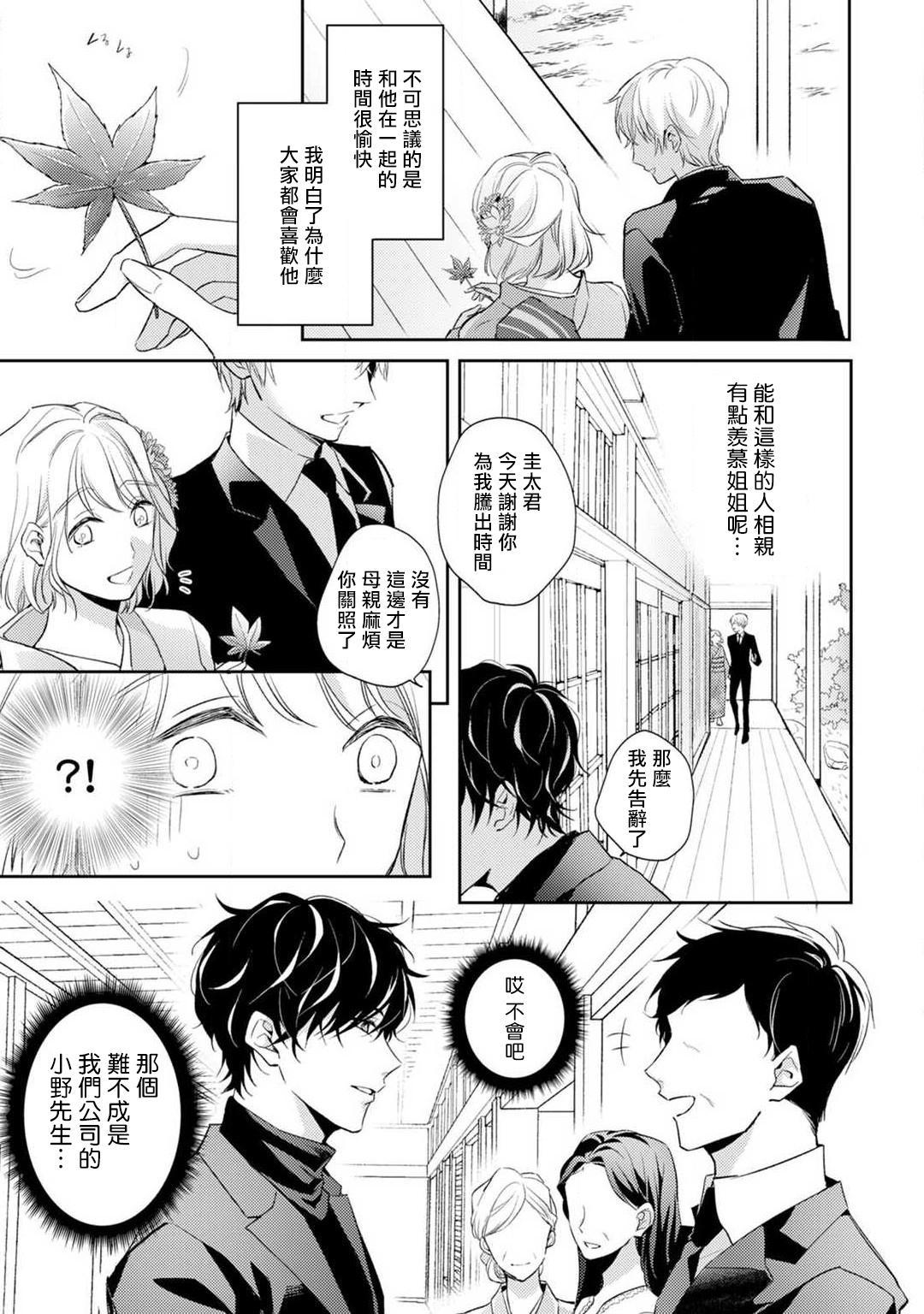 [Shichigatsu Motomi]  Sonna Kao shite, Sasotteru? ~Dekiai Shachou to Migawari Omiaikekkon!?~ 1-7 | 這種表情,在誘惑我嗎?~溺愛社長和替身相親結婚!? act.1 [Chinese] [拾荒者汉化组] 13