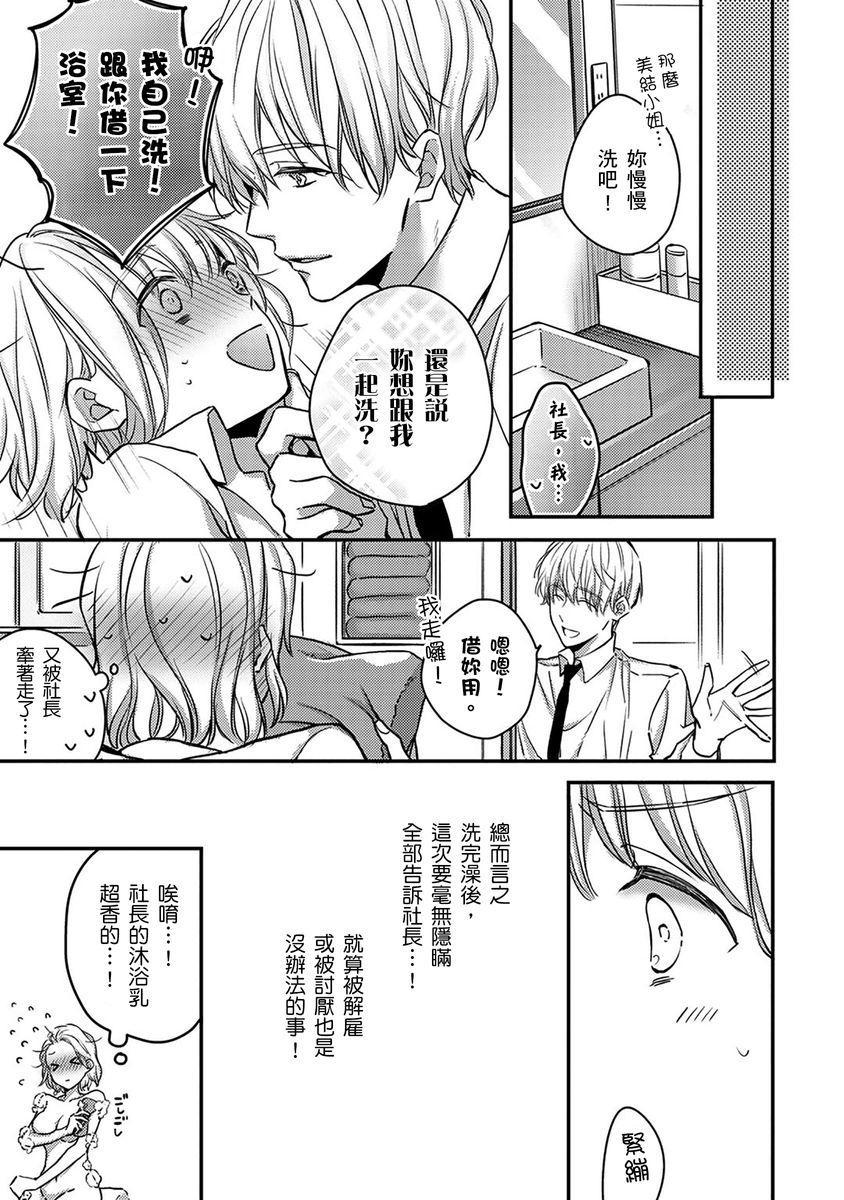[Shichigatsu Motomi]  Sonna Kao shite, Sasotteru? ~Dekiai Shachou to Migawari Omiaikekkon!?~ 1-7 | 這種表情,在誘惑我嗎?~溺愛社長和替身相親結婚!? act.1 [Chinese] [拾荒者汉化组] 143
