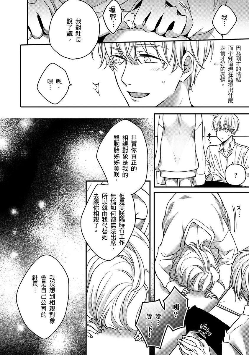 [Shichigatsu Motomi]  Sonna Kao shite, Sasotteru? ~Dekiai Shachou to Migawari Omiaikekkon!?~ 1-7 | 這種表情,在誘惑我嗎?~溺愛社長和替身相親結婚!? act.1 [Chinese] [拾荒者汉化组] 146