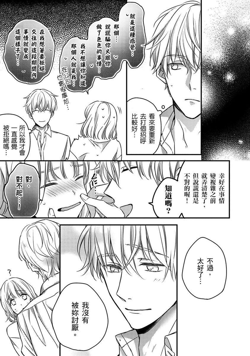 [Shichigatsu Motomi]  Sonna Kao shite, Sasotteru? ~Dekiai Shachou to Migawari Omiaikekkon!?~ 1-7 | 這種表情,在誘惑我嗎?~溺愛社長和替身相親結婚!? act.1 [Chinese] [拾荒者汉化组] 149