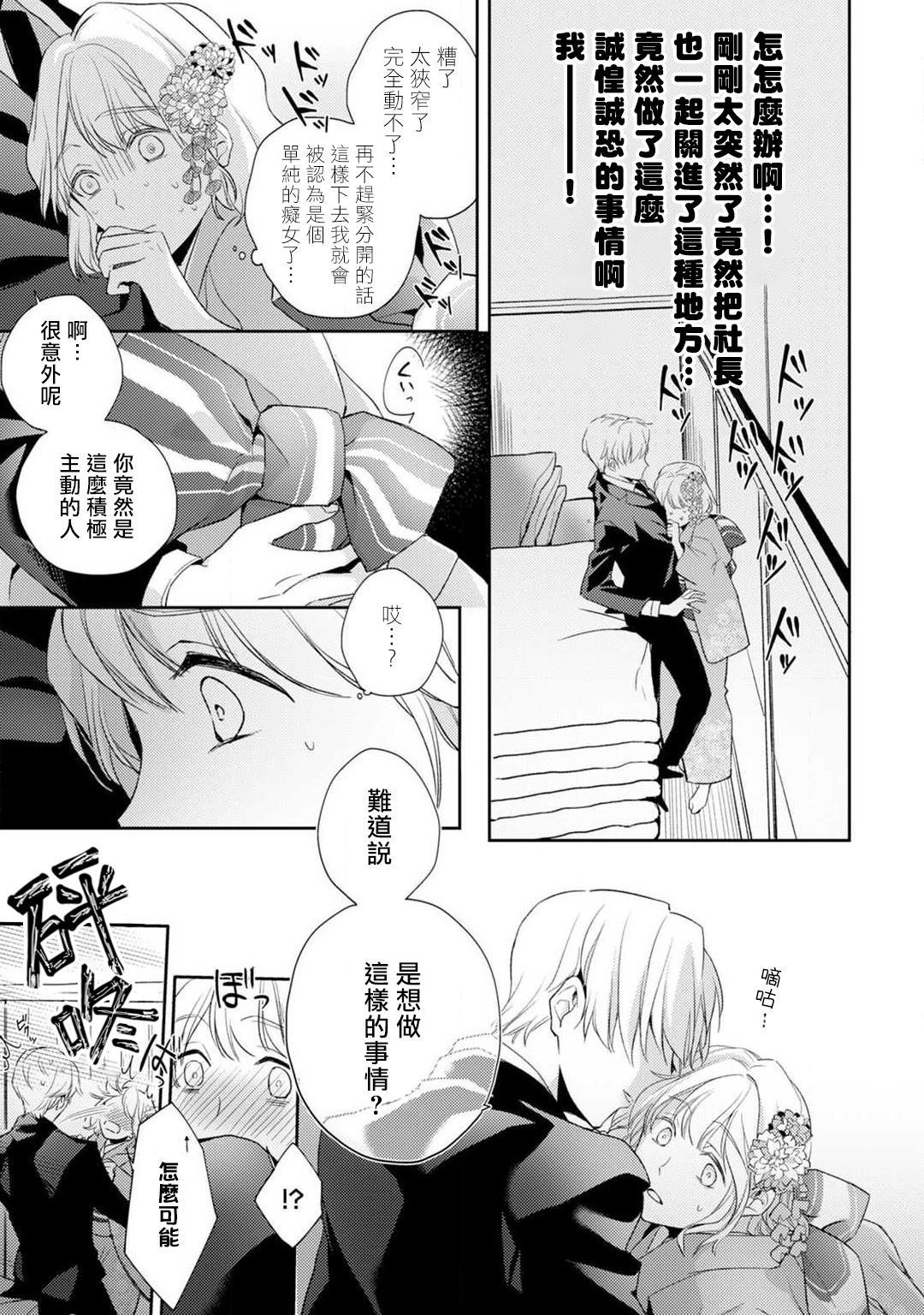 [Shichigatsu Motomi]  Sonna Kao shite, Sasotteru? ~Dekiai Shachou to Migawari Omiaikekkon!?~ 1-7 | 這種表情,在誘惑我嗎?~溺愛社長和替身相親結婚!? act.1 [Chinese] [拾荒者汉化组] 15