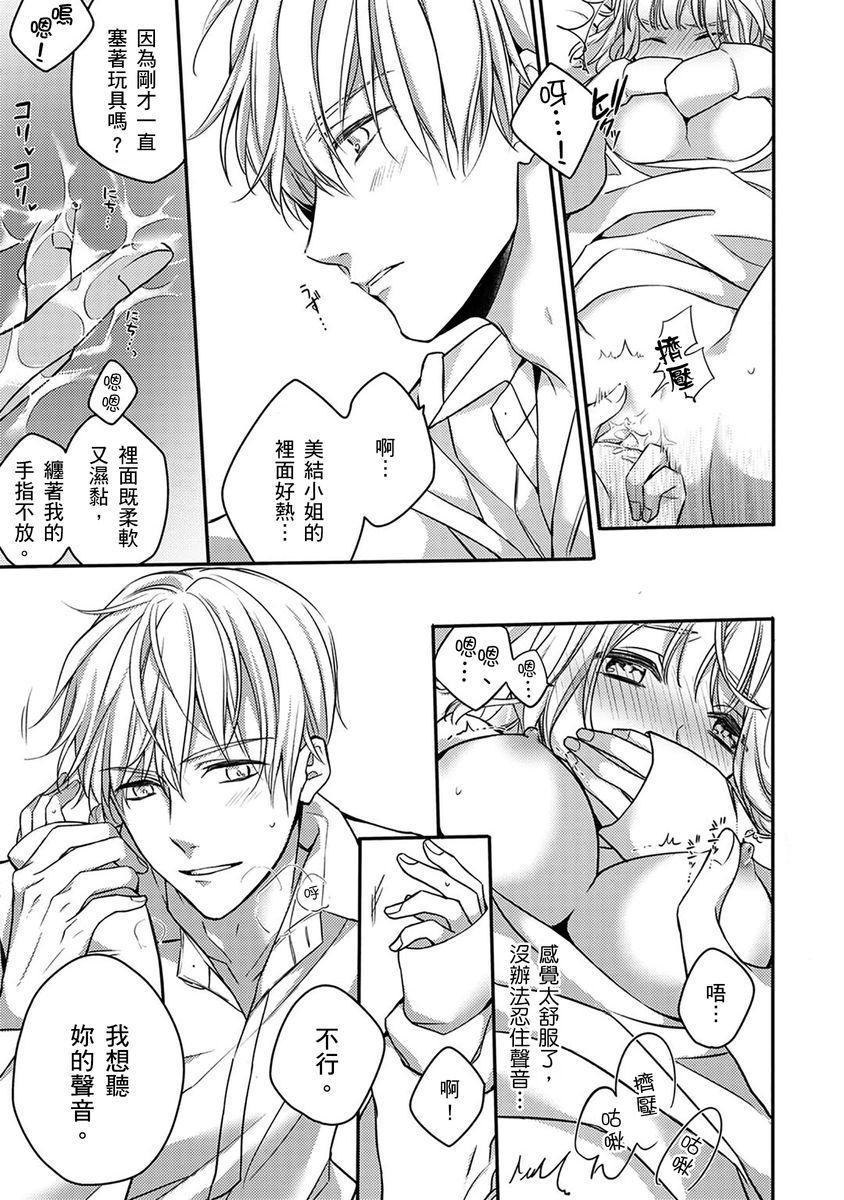 [Shichigatsu Motomi]  Sonna Kao shite, Sasotteru? ~Dekiai Shachou to Migawari Omiaikekkon!?~ 1-7 | 這種表情,在誘惑我嗎?~溺愛社長和替身相親結婚!? act.1 [Chinese] [拾荒者汉化组] 159