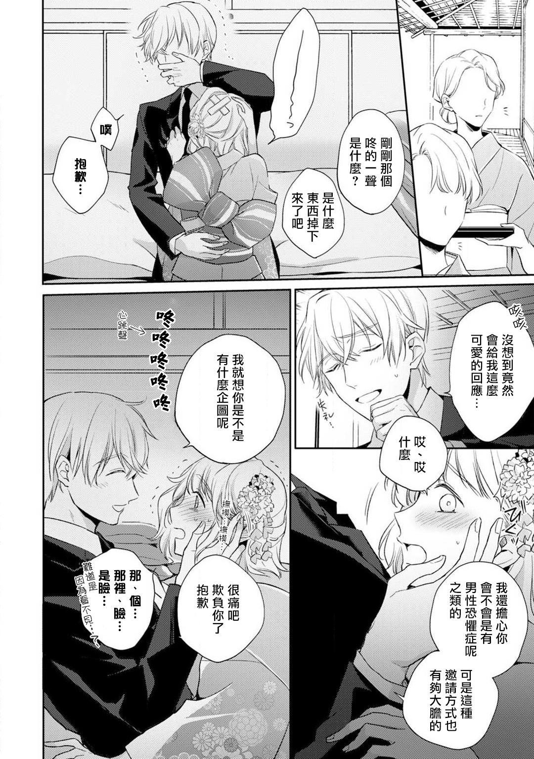 [Shichigatsu Motomi]  Sonna Kao shite, Sasotteru? ~Dekiai Shachou to Migawari Omiaikekkon!?~ 1-7 | 這種表情,在誘惑我嗎?~溺愛社長和替身相親結婚!? act.1 [Chinese] [拾荒者汉化组] 16