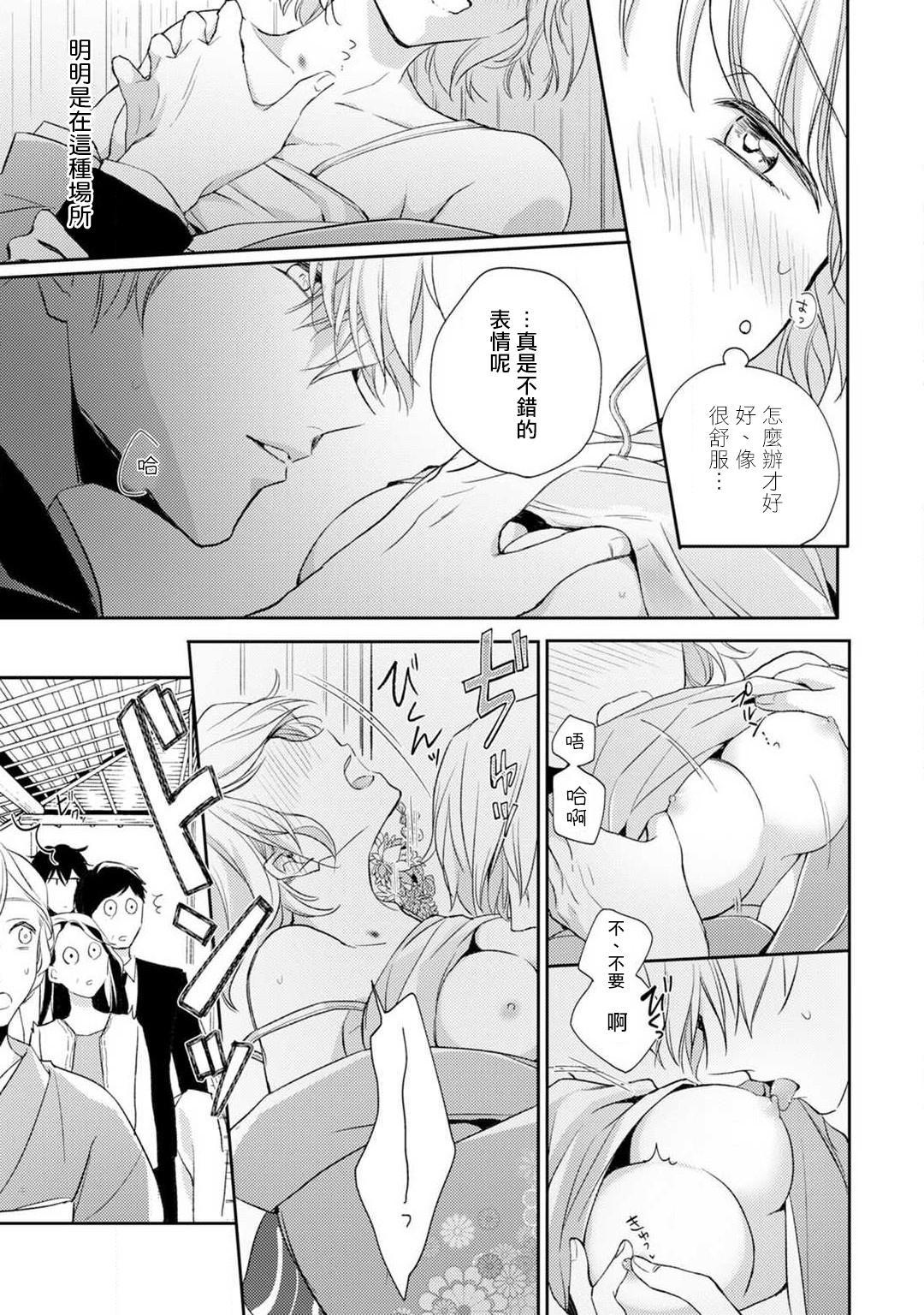 [Shichigatsu Motomi]  Sonna Kao shite, Sasotteru? ~Dekiai Shachou to Migawari Omiaikekkon!?~ 1-7 | 這種表情,在誘惑我嗎?~溺愛社長和替身相親結婚!? act.1 [Chinese] [拾荒者汉化组] 19